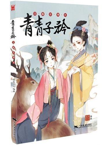 青青子衿:汉服古潮志