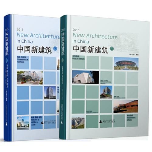 2015中国新建筑