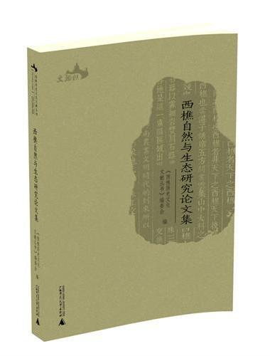 西樵历史文化文献丛书  西樵自然与生态研究论文集