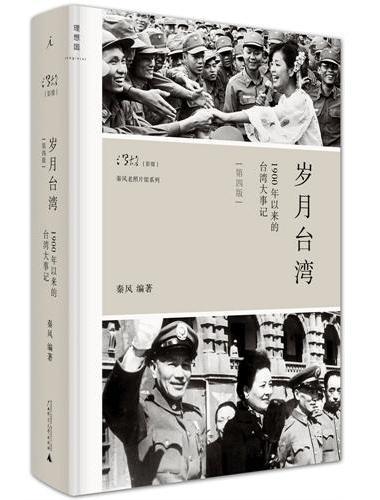 岁月台湾:1900年以来的台湾大事记(第4版,精装)