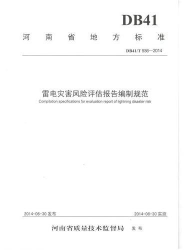 雷电灾害风险评估报告编制规范
