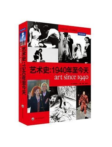 艺术史:1940年至今