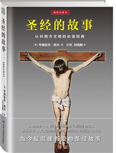 圣经的故事(插图珍藏版)