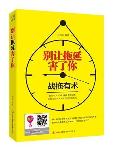 别让拖延害了你(做大局、成大事者在时间的规划和使用上优于他人,合理利用时间才是成功的关键。)