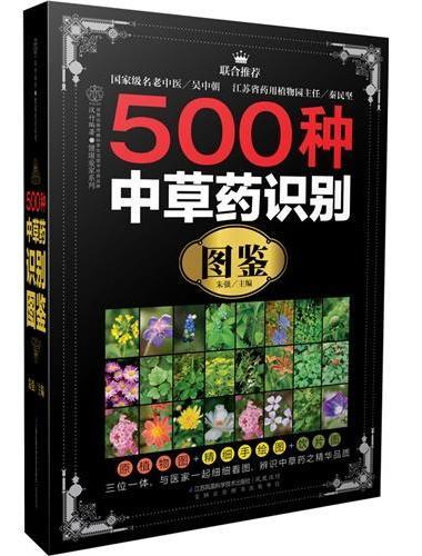 500种中草药识别图鉴(汉竹)