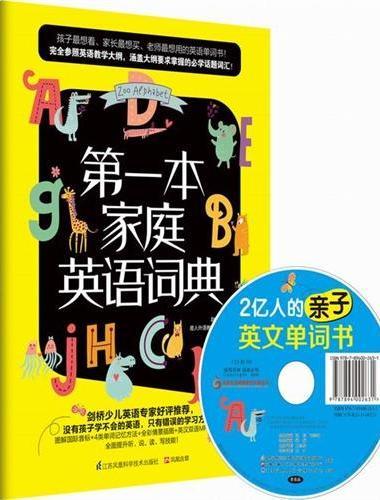 第一本家庭英语词典