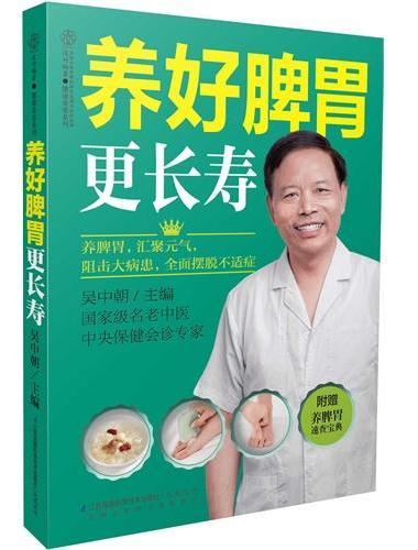 养好脾胃更长寿(汉竹)