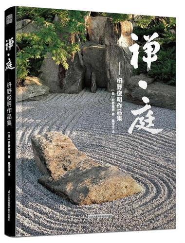 禅·庭:枡野俊明作品集