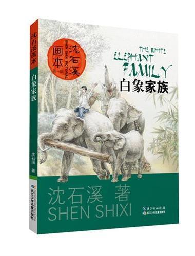 沈石溪画本(第一辑)·白象家族