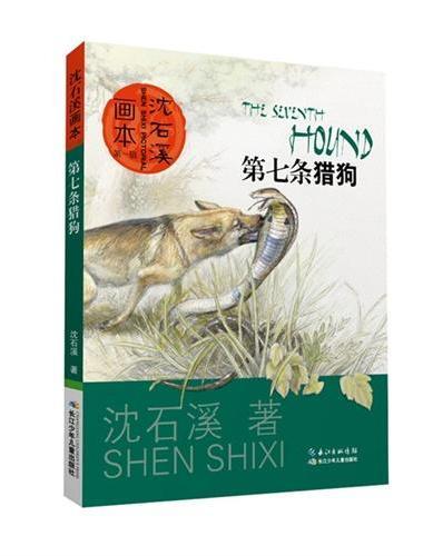沈石溪画本(第一辑)·第七条猎狗