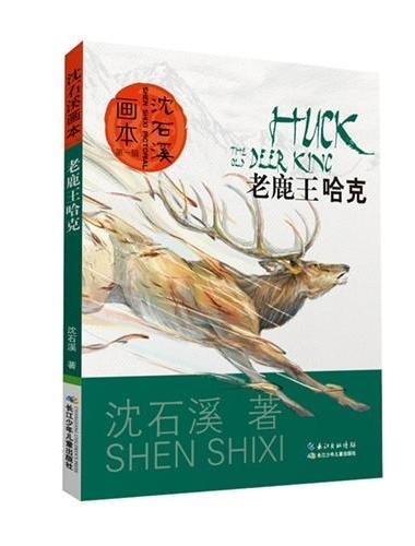 沈石溪画本(第一辑)·老鹿王哈克