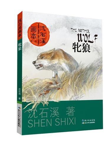 沈石溪画本(第一辑)·牝狼