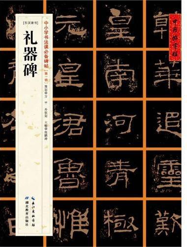 中国好字帖:礼器碑