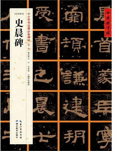 中国好字帖——史晨碑