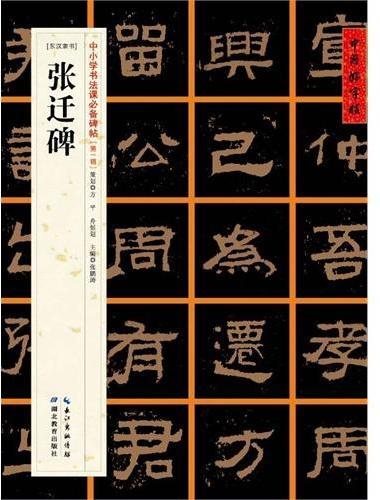 中国好字帖:中小学书法课必备碑帖——张迁碑