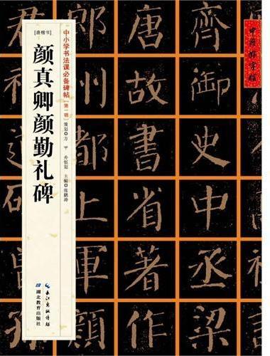 中国好字帖:中小学书法课必备碑帖——颜真卿颜勤礼碑