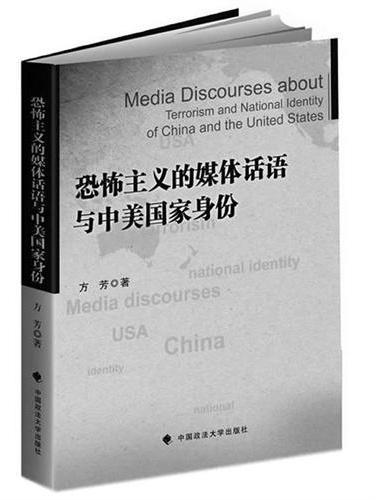 恐怖主义的媒体话语与中美国家身份