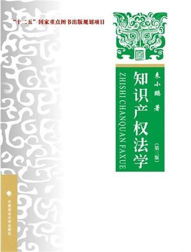 知识产权法学 第三版