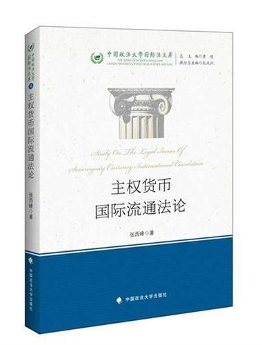 主权货币国际流通法论