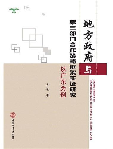 地方政府与第三部门合作策略框架实证研究:以广东为例