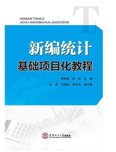 新编统计基础项目化教程(21世纪高职高专经管类系列规划教材)