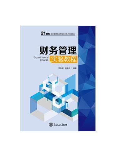 财务管理实验教程(21世纪经济管理类应用型本科系列实验教材)