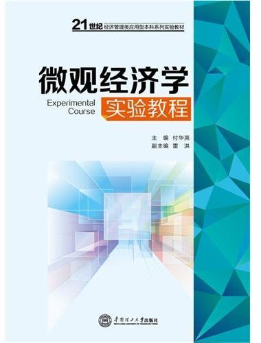 微观经济学实验教程(21世纪经济管理类应用型本科系列实验教材)