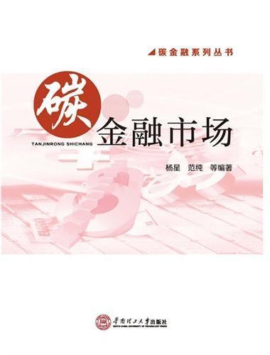 碳金融市场(碳金融系列丛书)