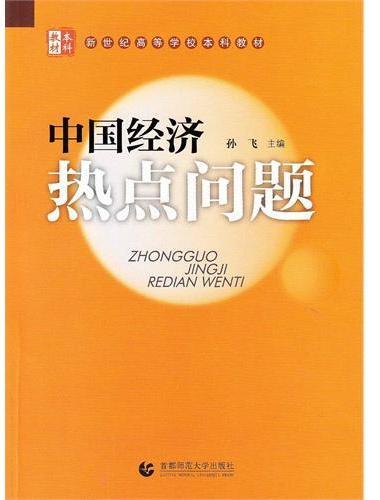 新世纪本科教材·中国经济热点问题