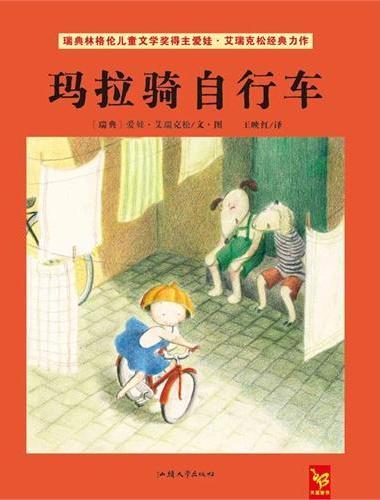 绘本 玛拉骑自行车