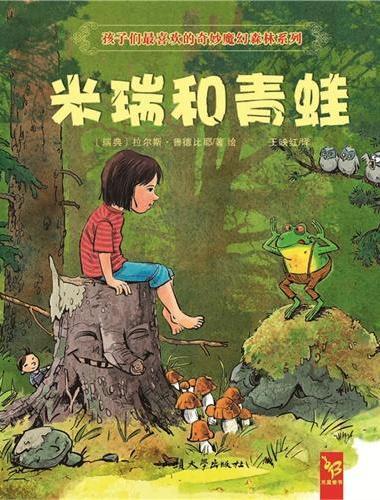 绘本 米瑞和青蛙