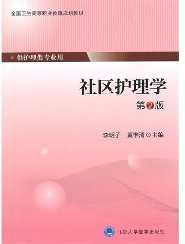 社区护理学(第2版)(第四轮大专教材)