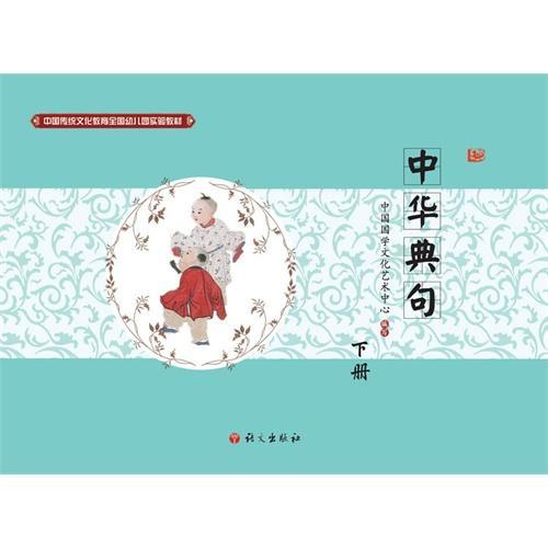 中国传统文化教育全国幼儿园实验教材—中华典句下册
