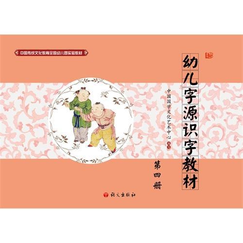 中国传统文化教育全国幼儿园实验教材—幼儿字源识字教材第四册
