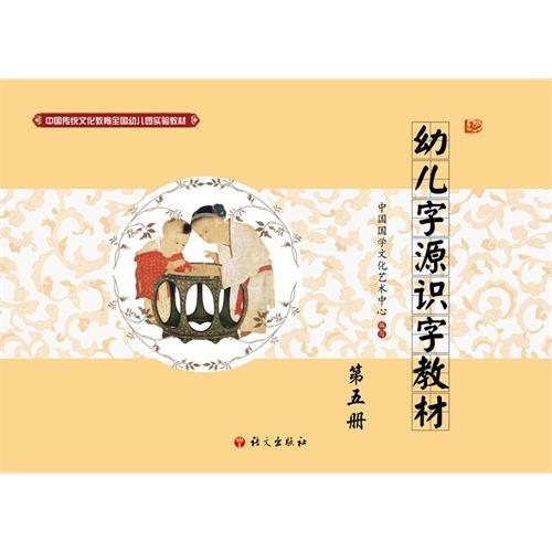 中国传统文化教育全国幼儿园实验教材—幼儿字源识字教材第五册