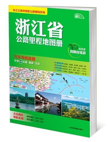 长三角地图公路里程系列-浙江省公路里程地图