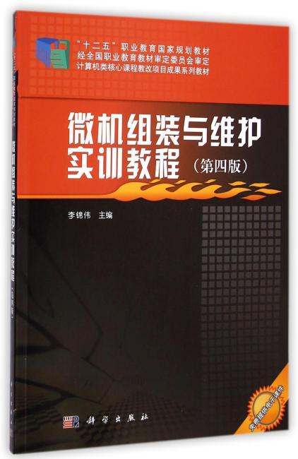 微机组装与维护实训教程(第四版)