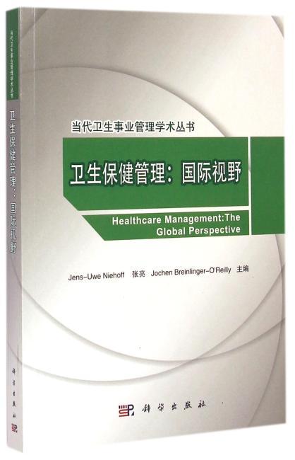 卫生保健管理:国际视野
