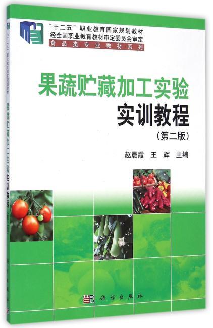 果蔬贮藏加工实验实训教程(第二版)