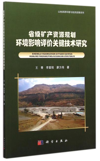 省级矿产资源规划环境影响评价关键技术研究