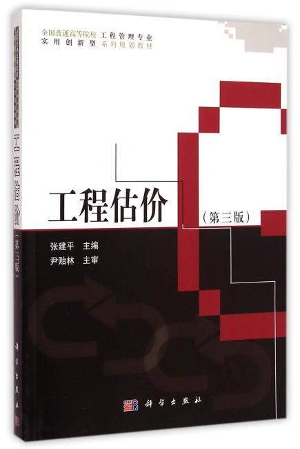 工程估价(第三版)