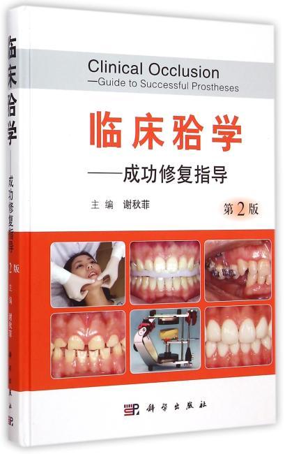 临床合学(第2版)