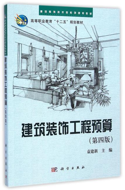 建筑装饰工程预算(第四版)
