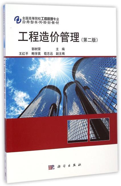 工程造价管理(第二版)