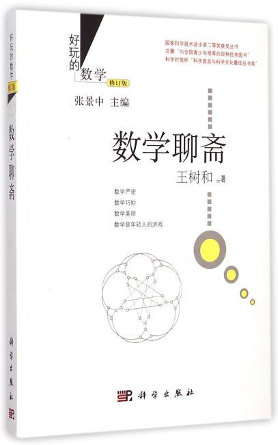 数学聊斋(修订版)