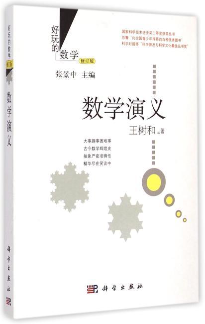 数学演义(修订版)