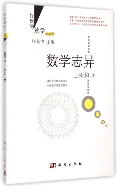 数学志异(修订版)