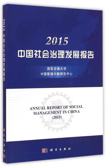 中国社会治理发展报告2015