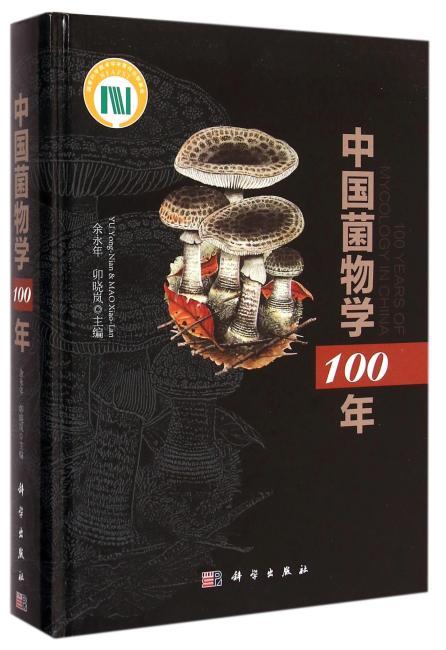 中国菌物学一百年