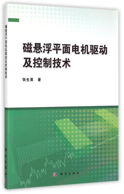 磁悬浮平面电机驱动及控制技术
